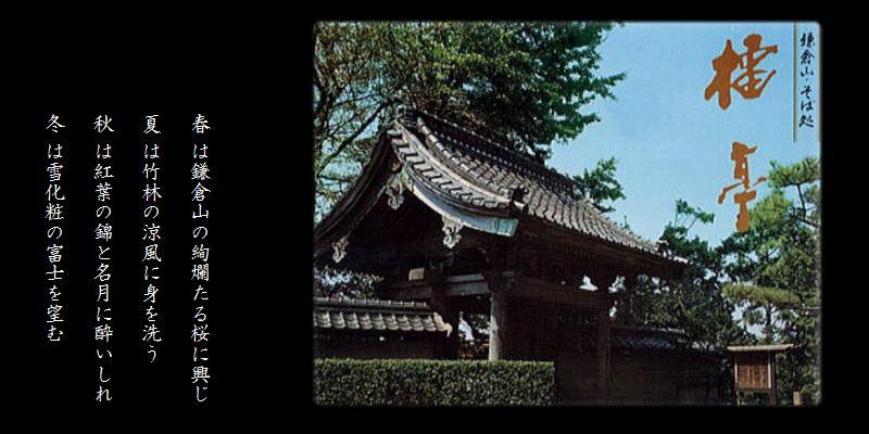 らい亭 - 鎌倉山 蕎麦・会席